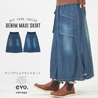 cube sugar evo. (キューブシュガーエボ) WEB-limited NEP denim maxi (two colors): Lady's bottom soot cart flare a line DE786 long skirt