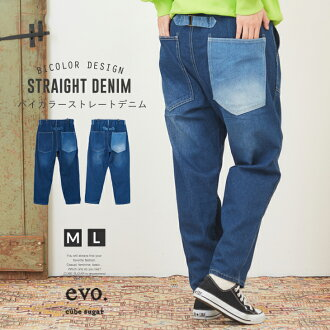 4/22 20:00start premature start Golden Week cube sugar evo. (キューブシュガーエボ) WEB-limited by color pocket straight denim underwear (two colors) (M/L): Lady's various size