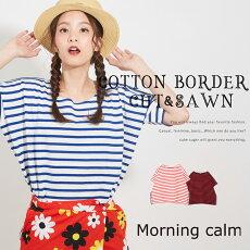 MorningCalm(モーニングカーム)ボーダーカットソー(3色)【レディース】【TAG】【4U】