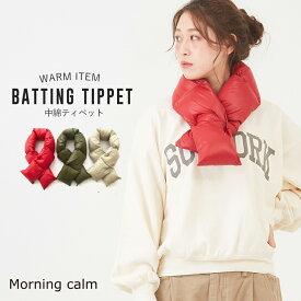【30%OFF】 Morning Calm(モーニングカーム) 中わたテイペット (3色): レディース メンズ ユニセックス 中綿 防寒 マフラー 無地 男女兼用 ギフト プレゼント ティペット