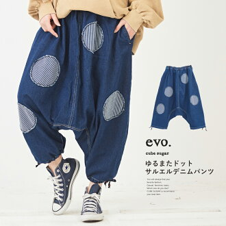 Sarouel pants / cube sugar evo. (キューブシュガーエボ) WEB-limited ゆるまた dot sarouel pants denim underwear (one color) YA218357 / Lady's denim sarouel pants sarouel pants denim wide underwear jeans denim underwear underwear unhurried dot waterdrop