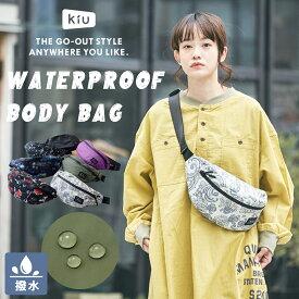 【セール除外商品】ボディバッグ / KiU (キウ) WATERPROOF BODY BAG (7色): レディース バッグ 鞄 ウエストバッグ ヒップバッグ ボディバッグ ウエストポーチ 撥水 防水 無地 K84