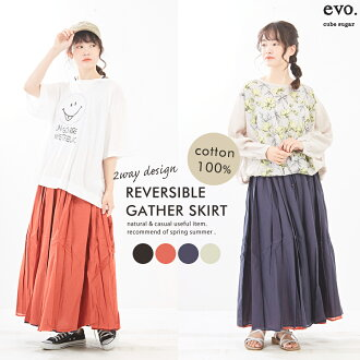 / cube sugar evo. (キューブシュガーエボ) WEB limitation cotton boiling reversible skirt (three colors) in spring latest long skirt /: Lady's bottom soot cart plain fabric waist rubber gathered skirt maxi long length