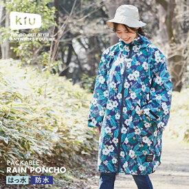 【除外】レインポンチョ / KiU (キウ) SLEEVE RAIN PONCHO (1色): レディース レインポンチョ フード付き 撥水 はっ水 防水 ファスナー 花柄 フラワー ポリネシア アウトドア フェス 梅雨 通勤 通学 収納袋付き 雨具 kiu K77-129