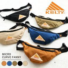 ボディバッグ/KELTY(ケルティ)マイクロ・カーブ・ファニーMICROCURVEFANNY(4色):レディースバッグ鞄かばんヒップバッグショルダーバッグ無地カラフル小さめ
