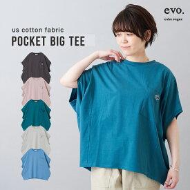 ワイドTシャツ / 春新作 / cube sugar evo. (キューブシュガーエボ) USコットン 天竺×フライス 巾広 プルオーバー(5色): レディース トップス Tシャツ カットソー ワイド ビッグシルエット 半袖 クルーネック
