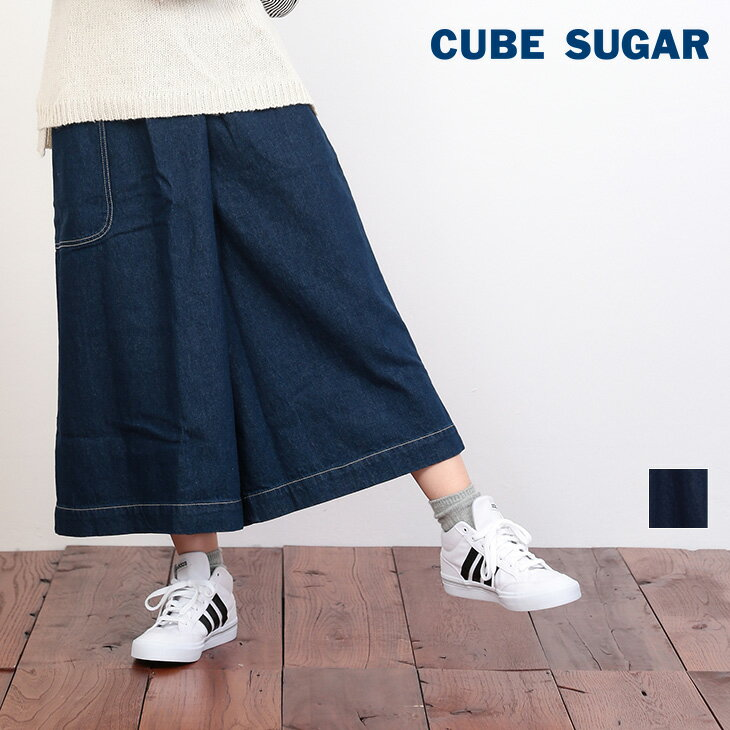 【セール除外商品】CUBE SUGAR オンラインショップ限定 ワイドタックイージーデニムパンツ(2色)(M/L)【キューブシュガー 】【レディース】