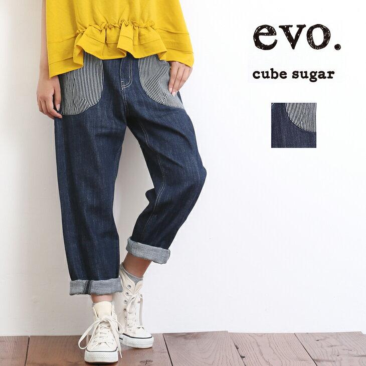 【セール除外商品】cube sugar evo.(キューブシュガーエボ) オンラインショップ限定 コンビテーパードデニムパンツ (2色)(M/L)【キューブシュガー】【PL】【CH217257】
