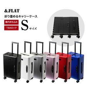&.FLAT 折り畳めるキャリーケース 片面開き 35L キャリーケース ビジネスキャリー スーツケース 機内持ち込み 海外旅行 TSAロック付き キャリーバッグ 折りたたみ式 アンドフラット &フラット
