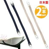 敷きパッド・シーツずれ防止ゴムクリップ2個セット【日本製】