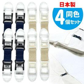 タオルで布団襟カバーずれないクリップ ズレないくん 4本セット【日本製】
