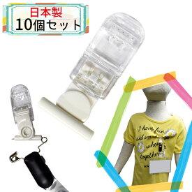 名札用クリップ ピンホール回転式 10個セット【日本製】