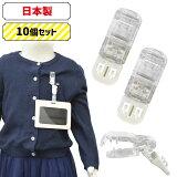 【日本製】衣類に穴を空けない!名札用ピンホール付クリップ10個セット