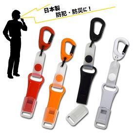携帯用緊急ホイッスル カラビナ付き【日本製】