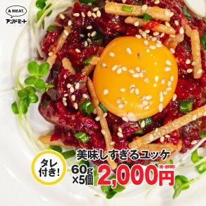 美味しすぎるユッケ!5個入り(60g)ユッケタレ100ml付き !