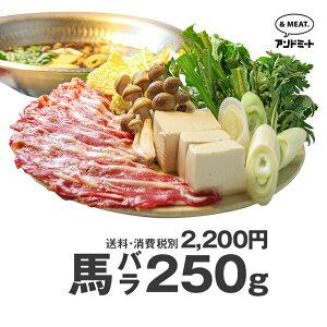 紅白が眩しい冬の時期に嬉しい桜鍋用、上馬バラ肉セット250g!健康食品|馬刺し|アンドミートが常連様へ贈る!ご褒美メシ|美容|ギフト|お得|プレゼント|馬|¥
