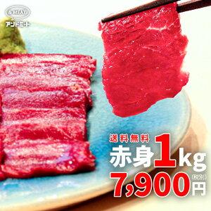【送料無料】赤身馬刺し1kgまとめ買い ダイエットに最適な低カロリー赤身馬肉1パック50g~200gの詰め合わせで食べ方色々