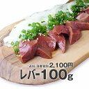 人気商品レバー50g×2|馬刺し|レバー単品です|貧血を美味しく改善!|健康に最適|働く現代人へ送るエナジーチャージ|…