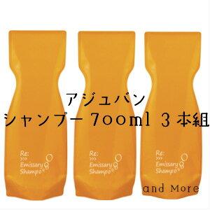 【ADJUVANTアジュバン】リ:エミサリーシャンプー 700ml 3本セット 詰替用エコパックスキャルプケアに対応した、ボリュームアップシャンプー【正規品】