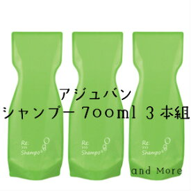 【ADJUVANTアジュバン】リ:シャンプー 700ml 3本セット 詰替用エコパック【正規品】ノンシリコン、ダメージ補修シャンプー