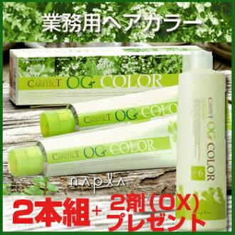 ナプラケアテクトOGカラーカラーリングセット1剤2本+2剤