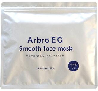 アルブロEGスムースフェイスマスク【送料無料】【業務用40枚入】日本製【RCPdec18】【HL532P11May13】