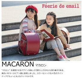 ランドセル 女の子 【フェリー・デ・エマイユ MACARON マカロン】 2020年モデル A4フラットファイル対応 送料無料 人気ランドセル 日本製 保証付き FE-2912