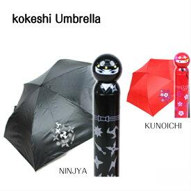 【送料無料】こけし折畳み傘 NINJYA KUNOICHI 忍者 くの一 お土産 海外 こけし