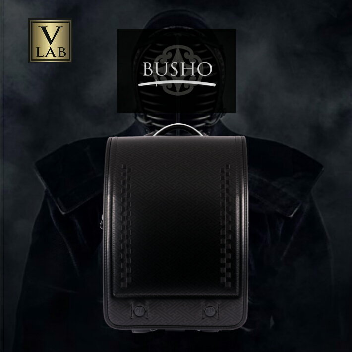 【日本製】Vlab BUSHO(武将)ランドセル 男の子 ランドセル【A4フラットファイル対応】【男児】【2019年モデル】【送料無料】ランドセル人気 人気ランドセル【予約】busho Busho 戦国武将 新作ランドセル(Vlab-01)