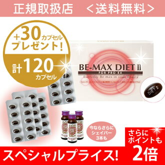 BE-MAX DIET2 (serial number 付正規品) *! ★Our salon is an official contract shop☆