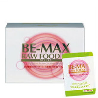BE-MAX RAW FOOD 50 (baumax raw 50) * our shop is a regular contract esthetic.