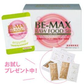 【今だけお得なプレゼント付】BE-MAX RAW FOOD(ビーマックス ローフード)ダイエット/美容補助食品/酵素/ダイエットサポート食品◆