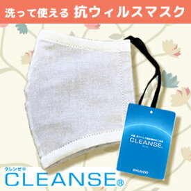 【只今即発送中】3重構造【抗ウィルスに優れたクラボウ社のクレンゼ(R)使用】CLEANSE(R)/クレンゼマスク