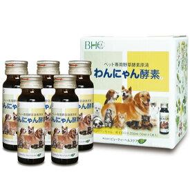 ペット専用薬草酵素原液 わんにゃん酵素(薬草タイプ)