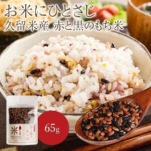 お米にひとさじ 久留米産 赤と黒のもち米 65g