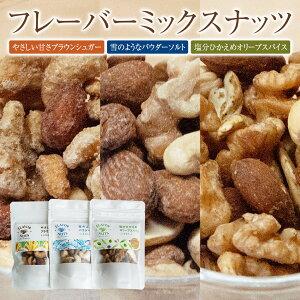 送料無料 フレーバーナッツ3種セット やさしい甘さのブラウンシュガー 雪のようなパウダーソルト 塩分ひかえめオリーブスパイス ミックスナッツ 各50g