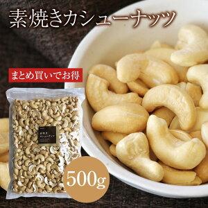 【送料無料】素焼き カシューナッツ 500g お買い得用 まとめ買い クリックポスト発送