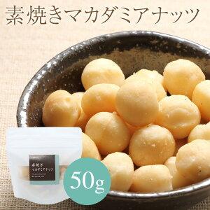 素焼き マカダミアナッツ 50g