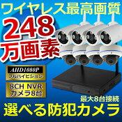防犯カメラワイヤレス屋外6台セットドームバレットレコーダーセット
