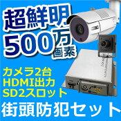 防犯カメラ500万画素屋外2台セットバレットドームSDカード録画レコーダーセット