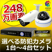 防犯カメラワイヤレス屋外1台セットドームバレットレコーダーセットHDD無し