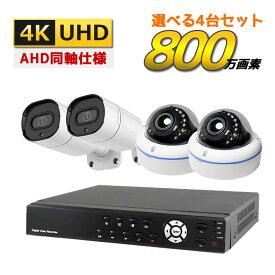 防犯カメラ 屋外 4K 800万画素 UHD カメラ4台 セット ドーム バレット レコーダー 4 台セット HDD2TB