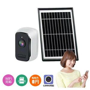 ソーラー 充電 バッテリー ワイヤレス 防犯カメラ カメラ 工事不要 ソーラーパネル付き 電源不要 ネットワーク 監視カメラ av-ipcam04sl