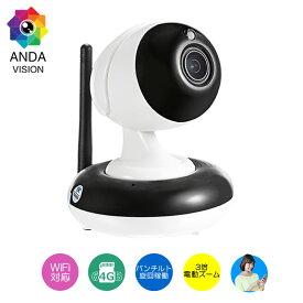 ワイヤレスカメラ 家庭用 ペット ズーム対応 ベビーモニター ネットワーク 防犯カメラ ワイヤレス av-ipcam03z あす楽対応