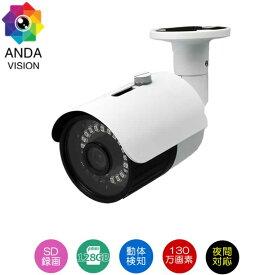 防犯カメラ sdカード録画 屋外 家庭用 防水 バレット 高画質 AV-720P36TF あす楽対応