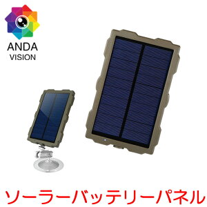 トレイルカメラ用 ソーラーバッテリーパネル6V