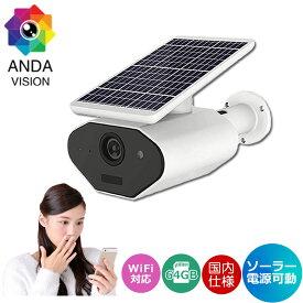 防犯カメラ ソーラー 屋外 ワイヤレス 家庭用 220万画素対応 太陽電池式 屋外 ネットワーク トレイルカメラ WiFi AV-IPCAM-SL02