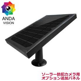 ソーラー防犯カメラ専用 増設ソーラーパネル av-op-slp