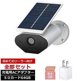 防犯カメラ ソーラー220万画素 SDカード64GBセット 監視カメラ 太陽電池式 屋外 ネットワーク トレイルカメラ ワイヤレス車上荒らし AV-IPCAM-SL02-64gb