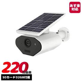 220万画素 防犯カメラ ソーラー WIFI トレイルカメラ 工事不要 家庭用 太陽光発電 220万画素 駐車場監視 電源不要 ネットワーク ワイヤレス 監視カメラ AV-IPCAM-SL02−2MP 送料無料 SDカード32GB セット